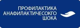 Профилактика анафилактического шока Основные меры Осложнения