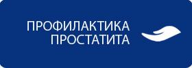 Профилактика обострения простатита Лекарственные препараты Народные средства Диета