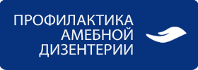 Профилактика амебной дизентерии