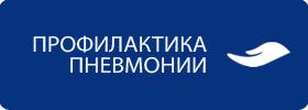 ПРОФИЛАКТИКА ПНЕВМОНИИ (ВОСПАЛЕНИЯ ЛЕГКИХ)