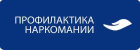 Профилактика наркомании среди молодежи и подростков в Российской Федерации